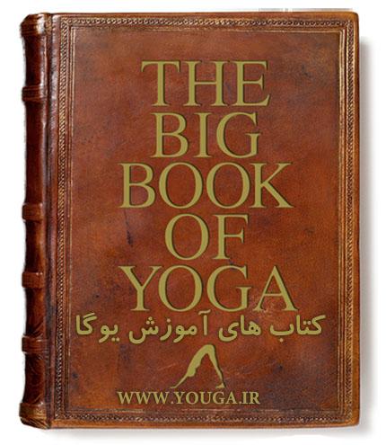 دانلود کتاب آموزش یوگا
